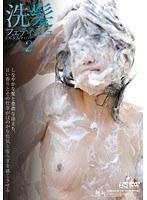 洗髪フェティッシュ 2 ダウンロード