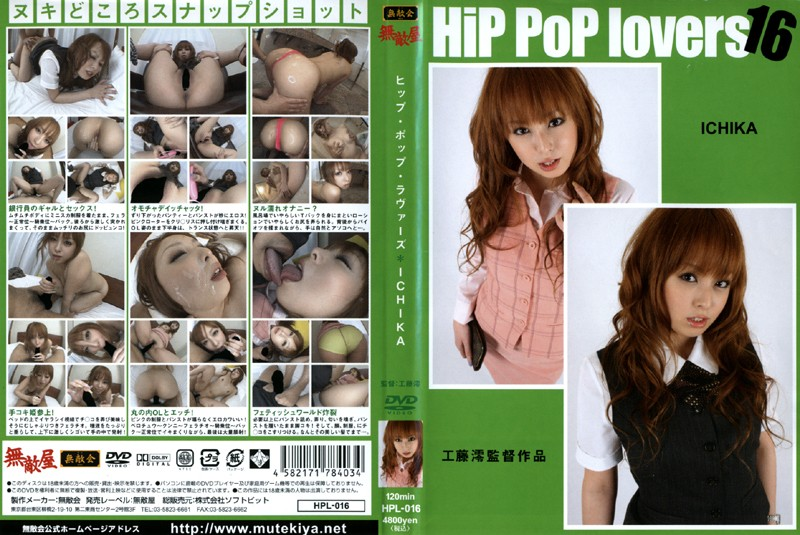 Hip Pop Lovers ICHIKAちゃんの場合