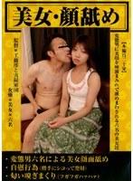 (h_166hune03)[HUNE-003] 美女・顔舐め ダウンロード