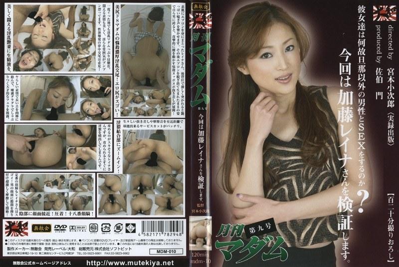 裸エプロンの人妻、加藤レイナ出演の乱交無料熟女動画像。月刊マダム 第九号
