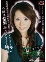 月刊マダム 第十号 ダウンロード