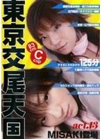 東京交尾天国 act.13 MISAKI登場悪戯 MIHARU(MISAKI)