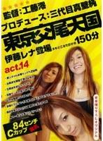 東京交尾天国 act.14 伊藤レナ登場