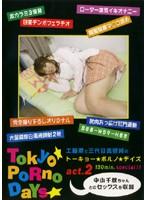 (h_166tpd02)[TPD-002] トーキョー★ポルノ★デイズ act.2 ダウンロード