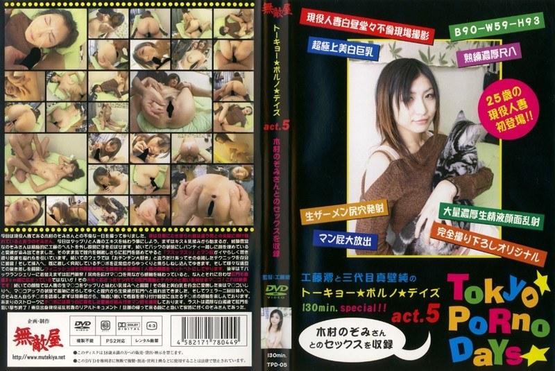 人妻、木村のぞみ出演のキス無料熟女動画像。トーキョー★ポルノ★デイズ act.5