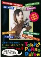 (h_166tpd05)[TPD-005] トーキョー★ポルノ★デイズ act.5 ダウンロード