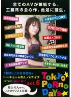 (h_166tpd06)[TPD-006] トーキョー★ポルノ★デイズ act.6 ダウンロード