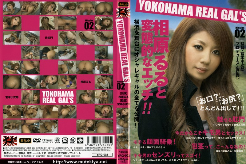 YOKOHAMA REAL GAL'S Mission 02