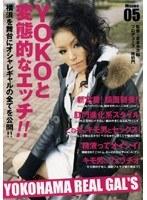 YOKOHAMA REAL GAL'S Mission 05 ダウンロード