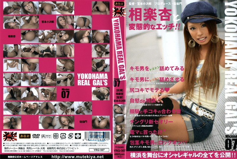 YOKOHAMA REAL GAL'S Mission 07