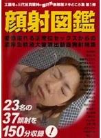(h_166zukan01)[ZUKAN-001] 顔射図鑑 ダウンロード