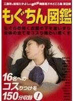 (h_166zukan08)[ZUKAN-008] もぐちん図鑑 ダウンロード