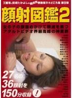 (h_166zukan09)[ZUKAN-009] 顔射図鑑2 ダウンロード