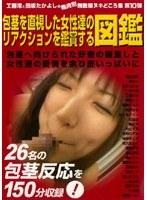 「包茎を直視した女性達のリアクションを鑑賞する図鑑」のパッケージ画像