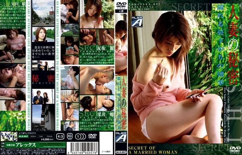 人妻、友坂麗出演の緊縛無料熟女動画像。人妻の秘密