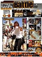 STREET NANPA Battle ダウンロード