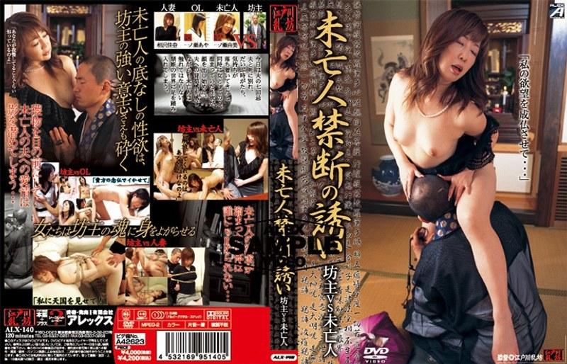 浴衣の人妻、相沢佳奈出演の緊縛無料熟女動画像。未亡人禁断の誘い 坊主VS未亡人