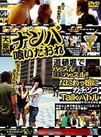 (h_167alx146)[ALX-146] 大阪名物 ナンパ喰いだおれ ダウンロード