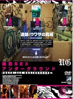 (h_167alx158)[ALX-158] 東京SEXアンダーグラウンド ダウンロード