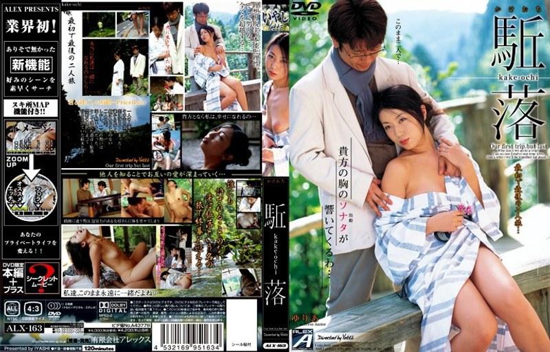 浴衣の人妻、ゆりあ出演の騎乗位無料熟女動画像。駈落 kake-ochi