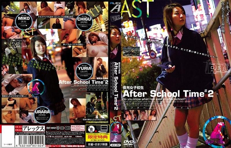 夜光女子校生 After School Time #2