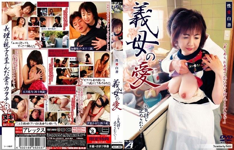 巨乳の義母、加藤悦子出演のSM無料熟女動画像。義母の愛 この気持ち止められない…