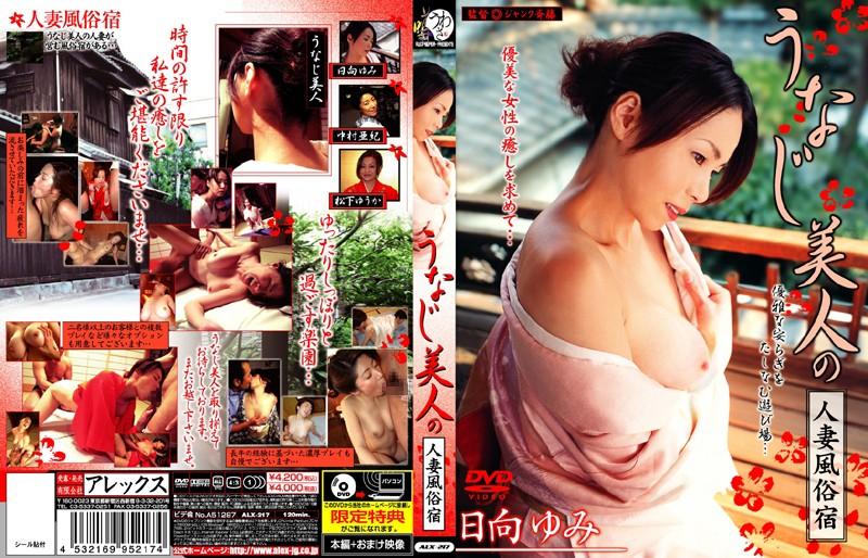 女主人、日向ゆみ出演の3P無料熟女動画像。うなじ美人の人妻風俗宿