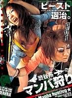 「渋谷系マンバ狩り」のパッケージ画像