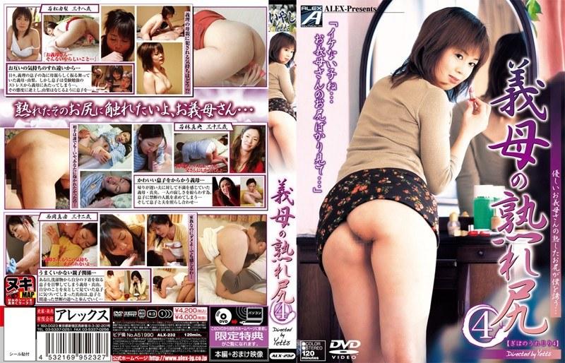 人妻、若松由梨出演の無料熟女動画像。義母の熟れ尻 4