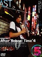 夜光女子校生 After School Time #4 ダウンロード