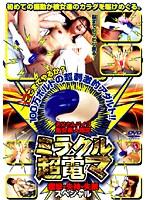 (h_167alx298)[ALX-298] ミラクル超電マ 痙攣・失神・失禁スペシャル ダウンロード