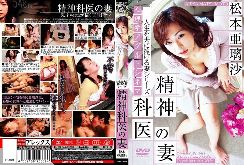 病院にて、OL、松本亜璃沙出演の妄想無料熟女動画像。精神科医の妻 松本亜璃沙