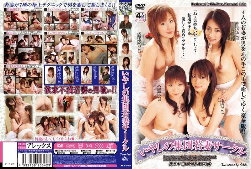 コスプレの若妻、矢崎茜出演の集団無料熟女動画像。いやしの集団若妻サークル