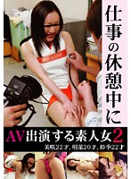 (h_167alx368)[ALX-368] 仕事の休憩中にAV出演する素人女 2 ダウンロード