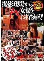 (h_167alx388)[ALX-388] 撮影現場からAV女優をお持ち帰り! ダウンロード