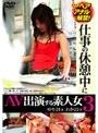仕事の休憩中にAV出演する素人女 3