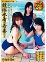 競泳水着の若妻たち 不倫合宿編