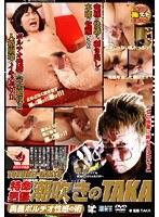 「特命男優 潮吹きのTAKA」のパッケージ画像