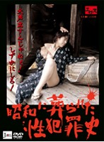 昭和に葬られた性犯罪史