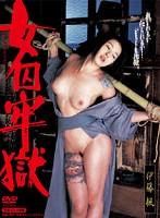 (h_168jml107)[JML-107] 女囚牢獄 伊藤楓 ダウンロード