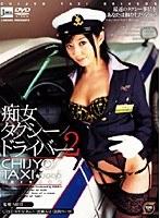 痴女タクシードライバー 2