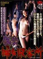 (h_168jml167)[JML-167] 猥褻婦女収容所 ダウンロード