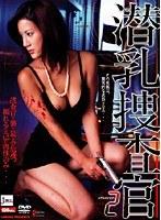 潜乳捜査官 2