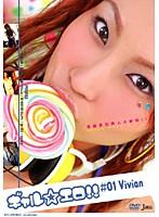 ギャル☆エロ!!#01 Vivian ダウンロード