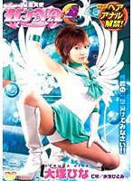 「星座天使 HINA 大塚ひな」のパッケージ画像