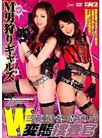 (h_168sjml076)[SJML-076] W変態捜査官 M男狩りギャルズ ダウンロード