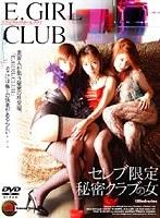 E.GIRL CLUB ダウンロード
