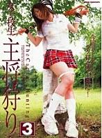 (h_169img045)[IMG-045] 女子校生主将狩り 3 ダウンロード