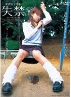 (h_169img088)[IMG-088] 恥辱女子校生 失禁 ダウンロード