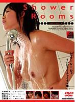 「シャワールームス」のパッケージ画像